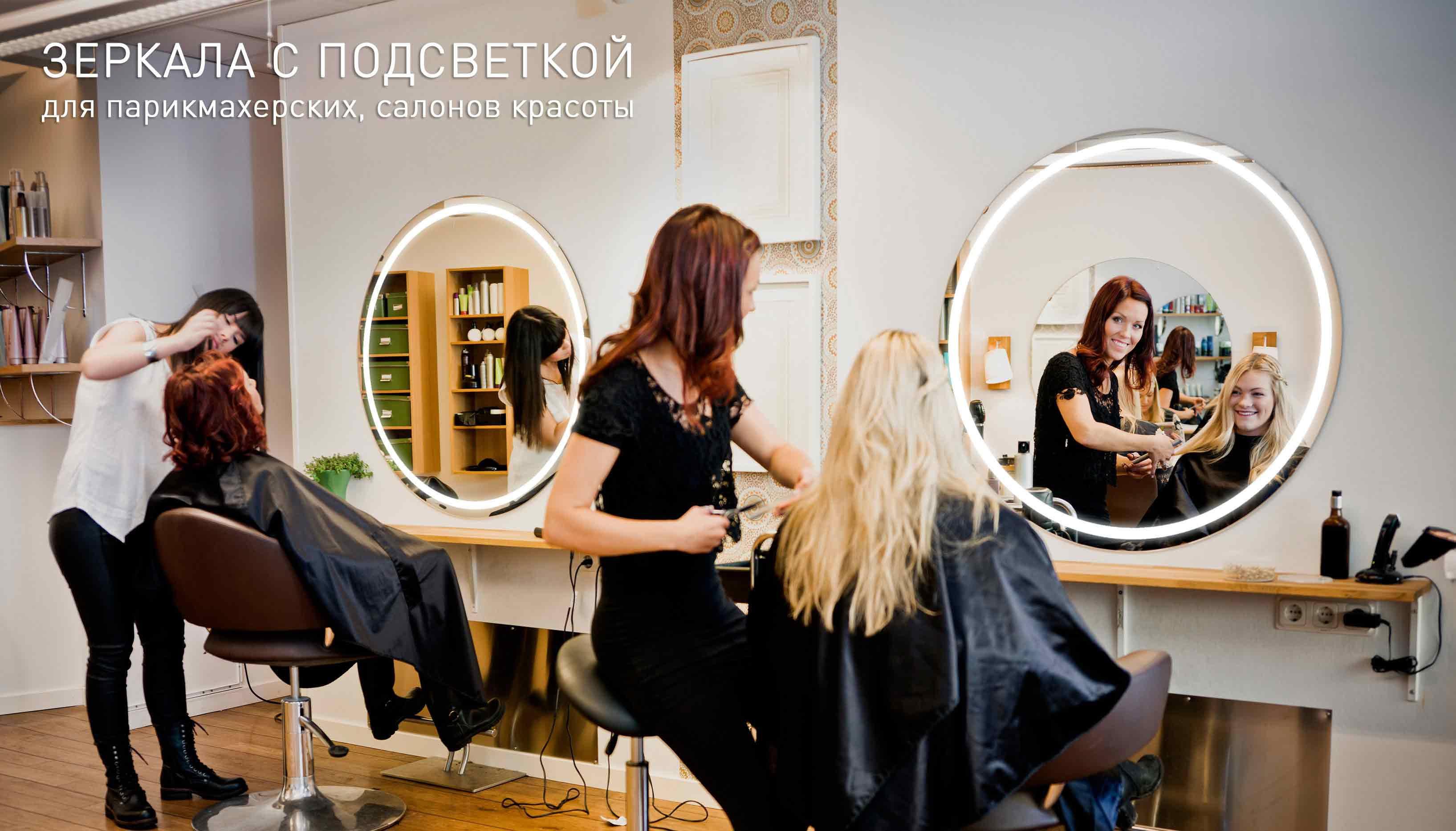 Зеркала с подсветкой для парикмахерских